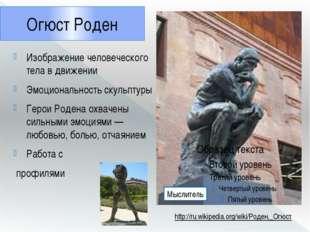 Огюст Роден Изображение человеческого тела в движении Эмоциональность скульпт