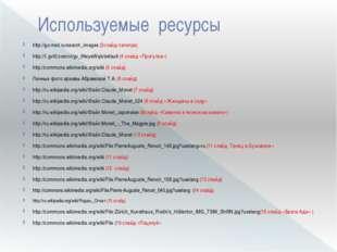 Используемые ресурсы http://go.mail.ru/search_images (2слайд палитра) http://