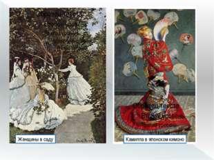 Камилла в японском кимоно Женщины в саду