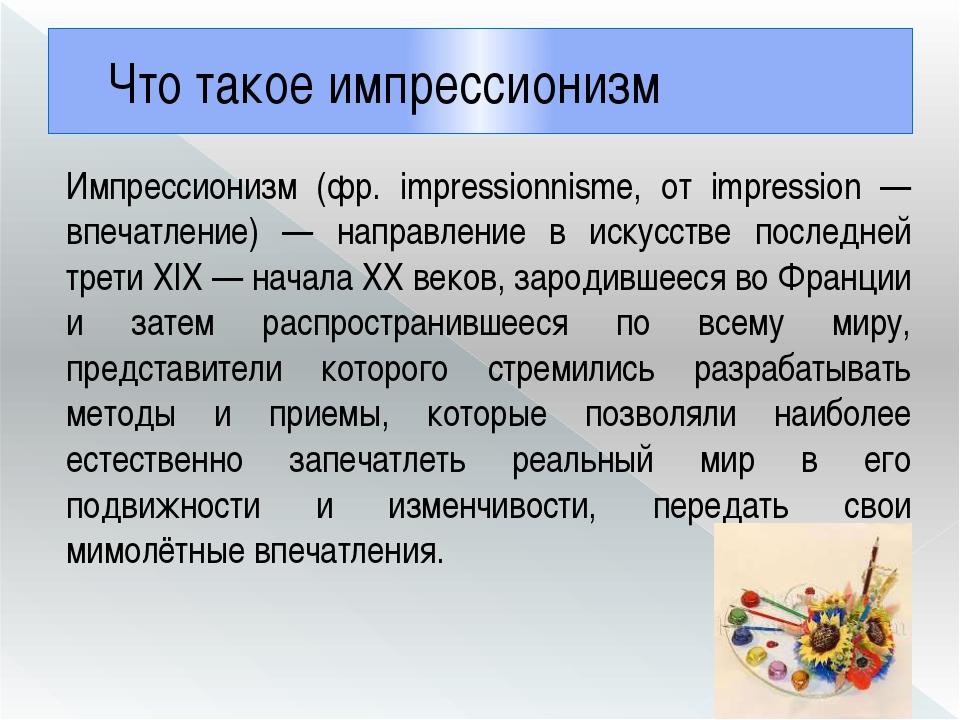 Что такое импрессионизм Импрессионизм (фр. impressionnisme, от impression — в...