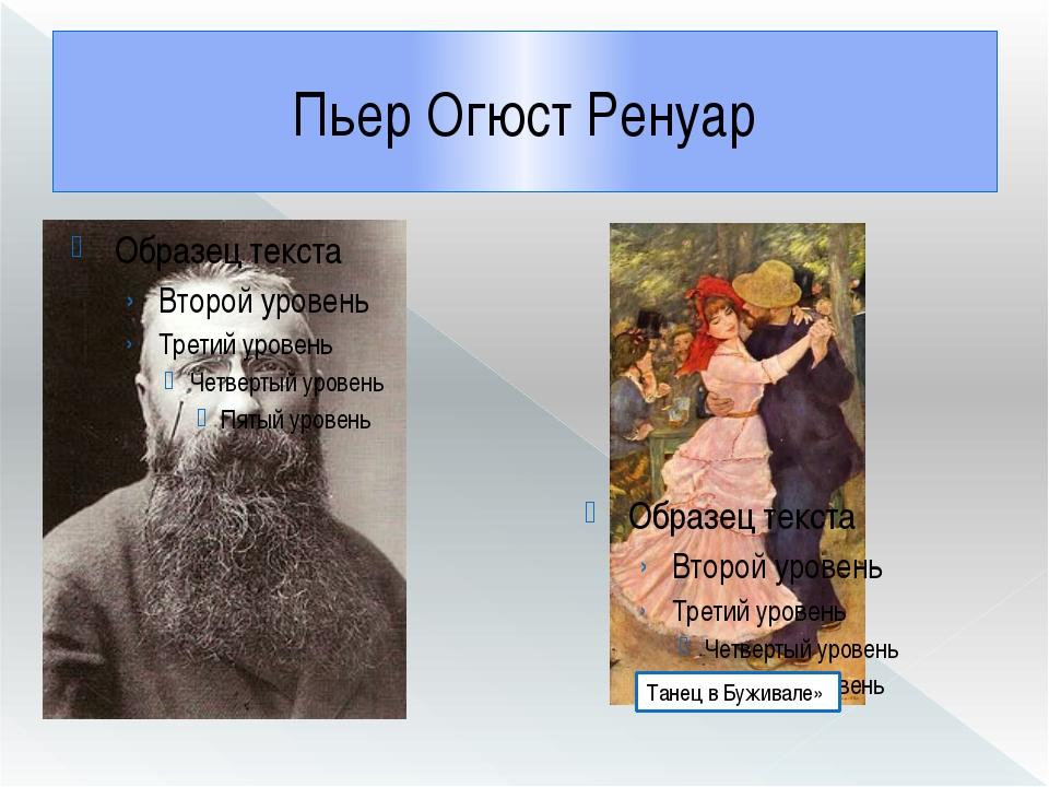 Пьер Огюст Ренуар Танец в Буживале»