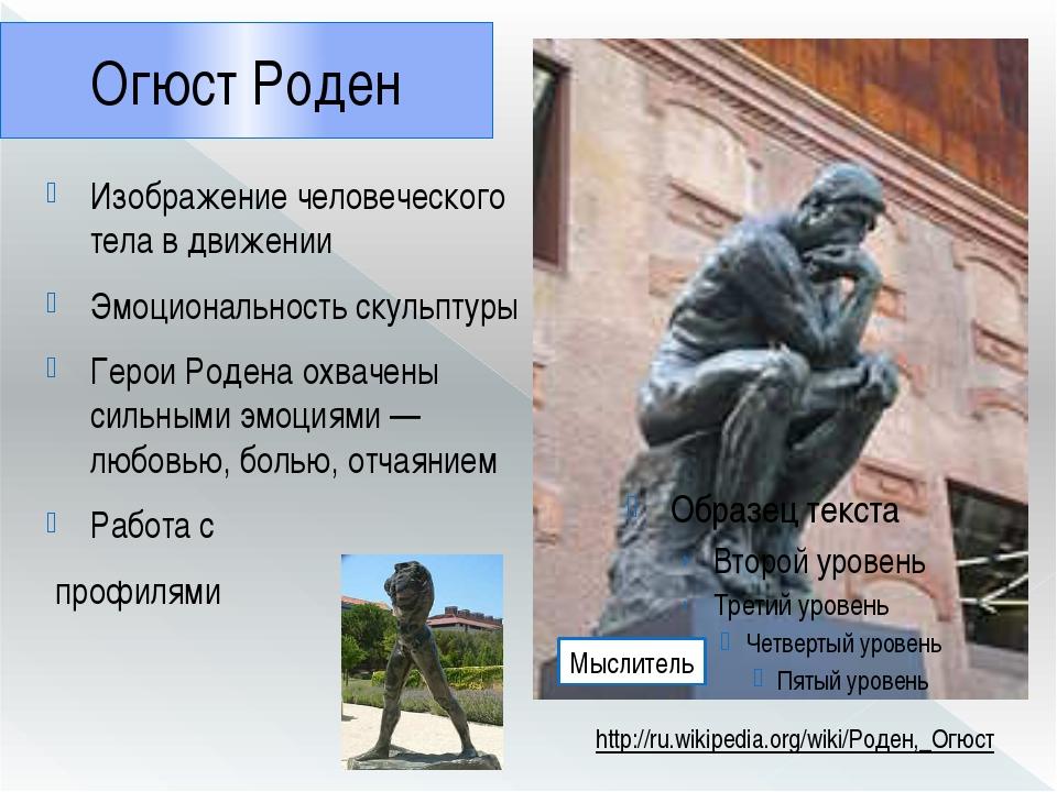 Огюст Роден Изображение человеческого тела в движении Эмоциональность скульпт...