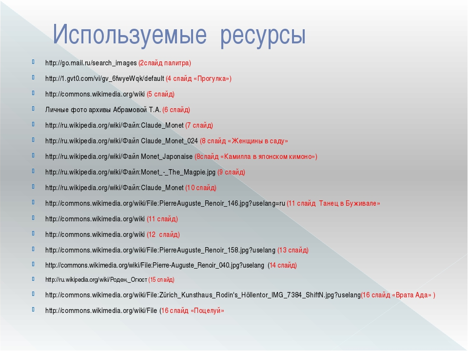 Используемые ресурсы http://go.mail.ru/search_images (2слайд палитра) http://...