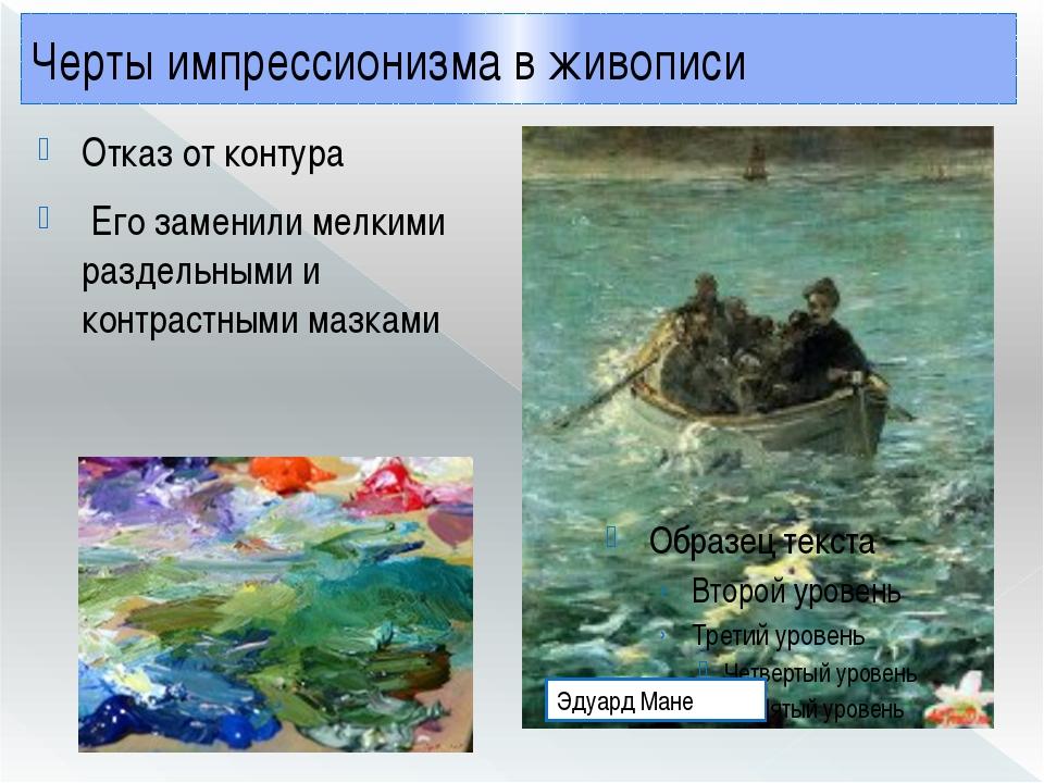 Черты импрессионизма в живописи Отказ от контура Его заменили мелкими раздель...