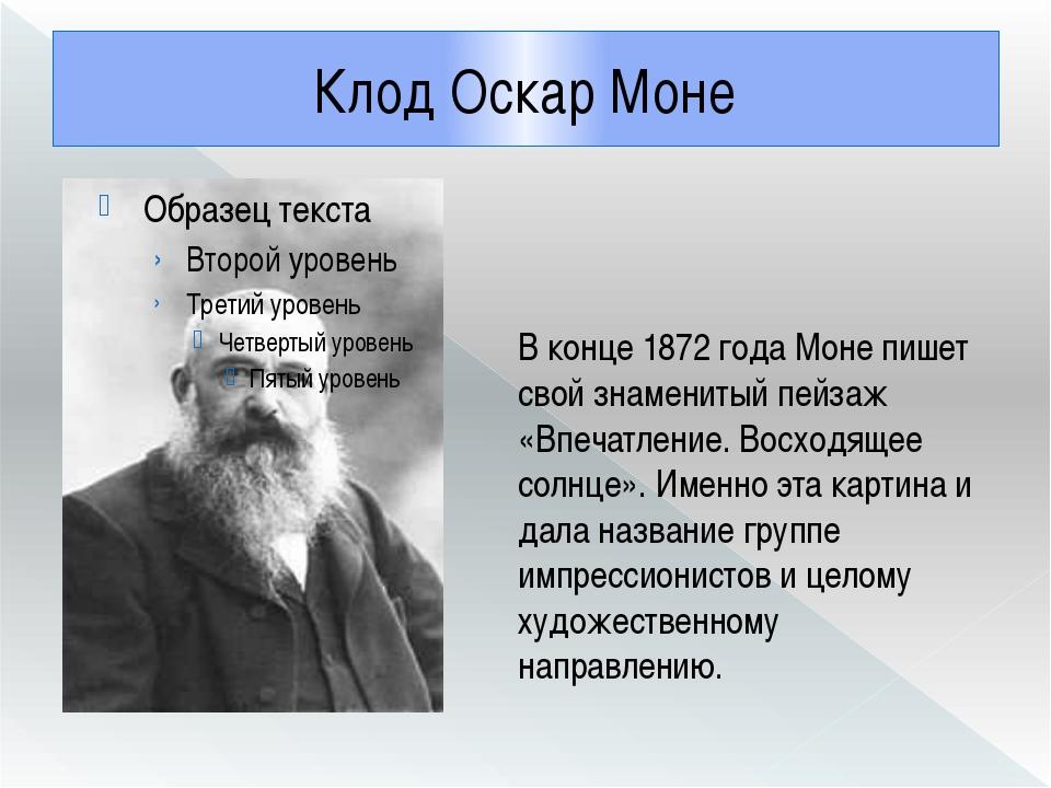 Клод Оскар Моне В конце 1872 года Моне пишет свой знаменитый пейзаж «Впечатле...