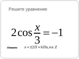 Решите уравнение Ответ: