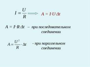 А = I·U·Δt A = I2·R·Δt – при последовательном соединении  -