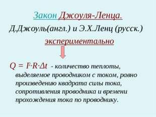 Закон Джоуля-Ленца. Д.Джоуль(англ.) и Э.Х.Ленц (русск.) экспериментально Q =