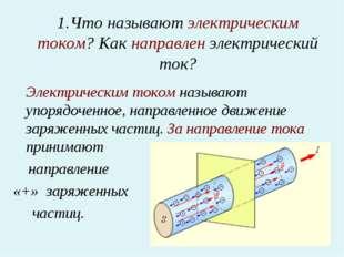 1.Что называют электрическим током? Как направлен электрический ток? Электри