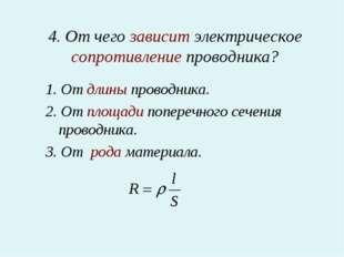 4. От чего зависит электрическое сопротивление проводника? 1. От длины провод