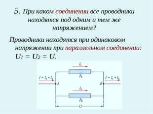5. При каком соединении все проводники находятся под одним и тем же напряжени