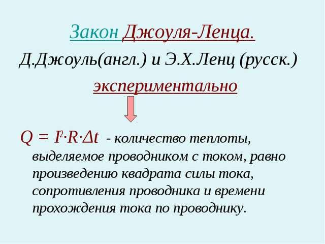 Закон Джоуля-Ленца. Д.Джоуль(англ.) и Э.Х.Ленц (русск.) экспериментально Q =...