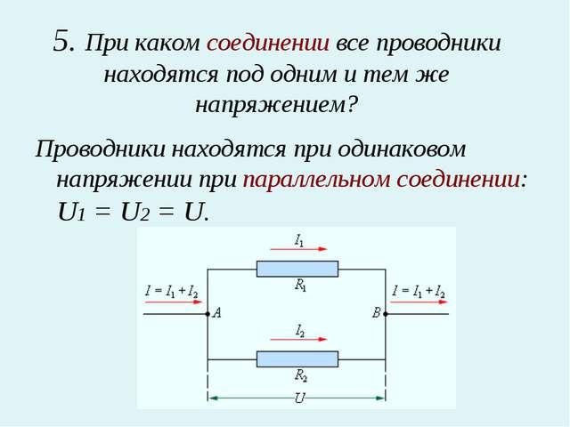 5. При каком соединении все проводники находятся под одним и тем же напряжени...