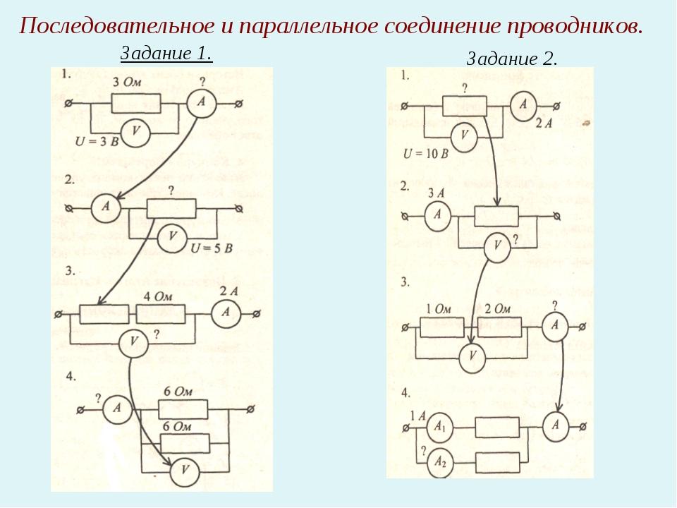 Последовательное и параллельное соединение проводников. Задание 1. Задание 2.