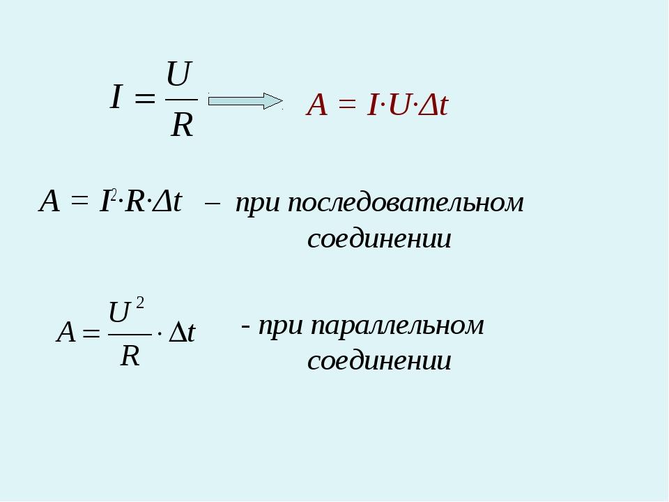 А = I·U·Δt A = I2·R·Δt – при последовательном соединении  -...