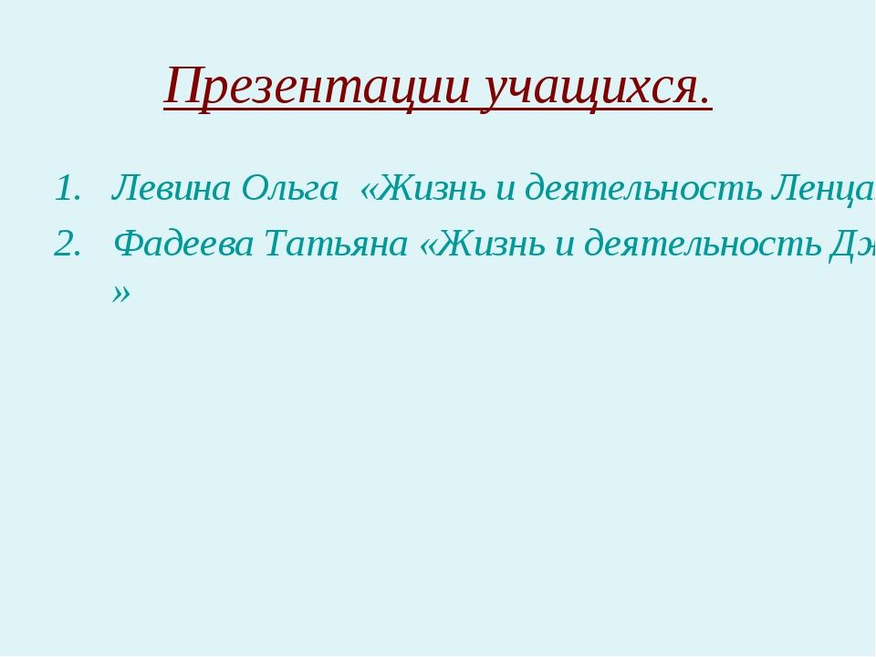 Презентации учащихся. Левина Ольга «Жизнь и деятельность Ленца» Фадеева Татья...