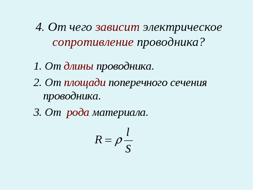 4. От чего зависит электрическое сопротивление проводника? 1. От длины провод...