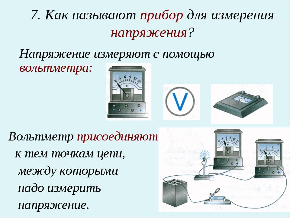 7. Как называют прибор для измерения напряжения? Напряжение измеряют с помощ...