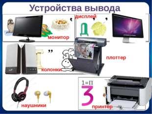 Компьютерные программы Помогают обрабатывать данные Системные программы Инстр