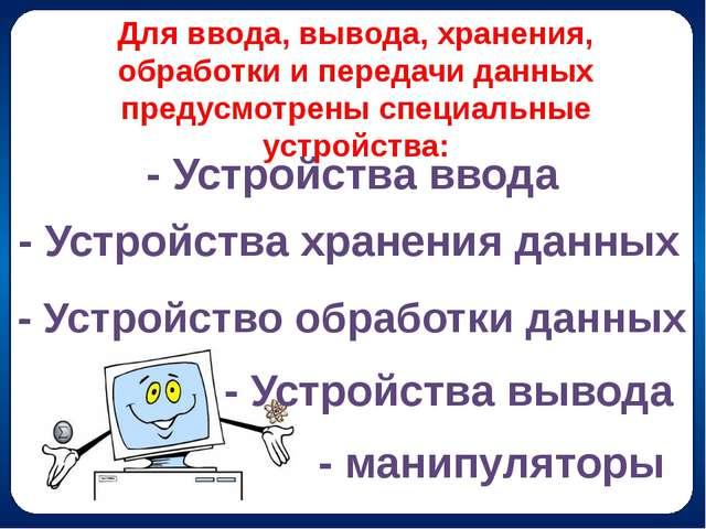 колонки Устройства вывода монитор дисплей принтер наушники плоттер