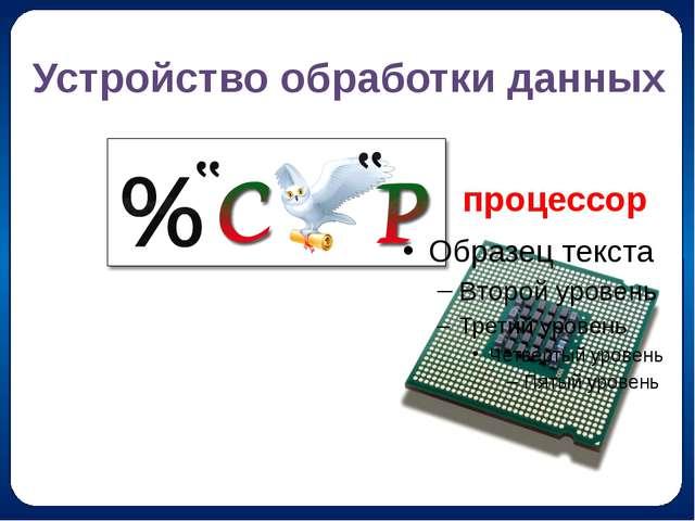 процессор Устройство обработки данных