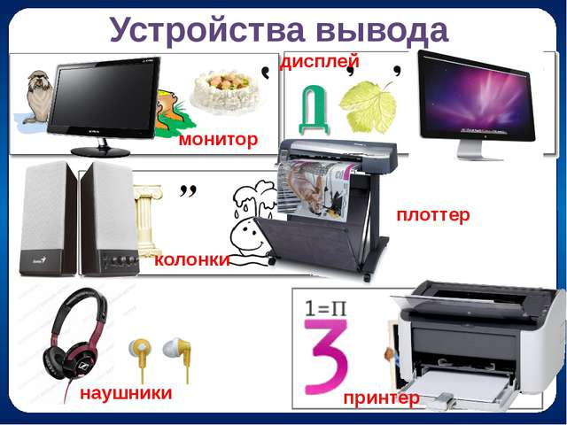 Компьютерные программы Помогают обрабатывать данные Системные программы Инстр...