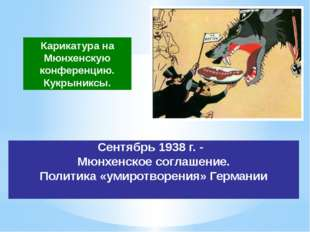 Карикатура на Мюнхенскую конференцию. Кукрыниксы. Сентябрь 1938 г. - Мюнхенск