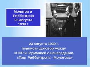 Молотов и Риббентроп 23 августа 1939 г. 23 августа 1939 г. подписан договор м