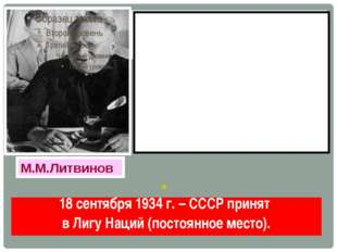 М.М.Литвинов В конце 1933 г. нарком иностранных дел Литвинов разработал план