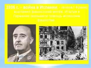 1936 г. – война в Испании – генерал Франко возглавил фашистский мятеж. Италия