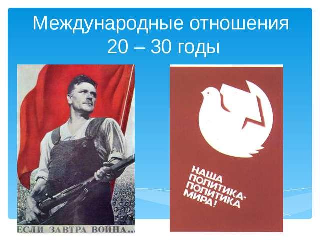 Международные отношения 20 – 30 годы