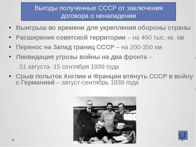 Выигрыш во времени для укрепления обороны страны Расширение советской террито...