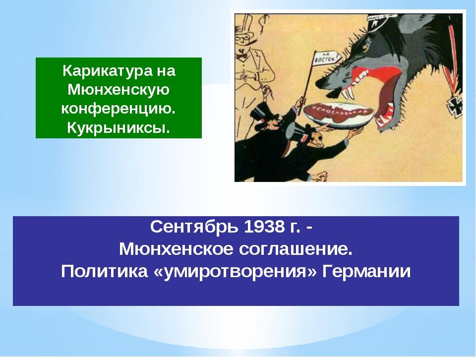 Карикатура на Мюнхенскую конференцию. Кукрыниксы. Сентябрь 1938 г. - Мюнхенск...