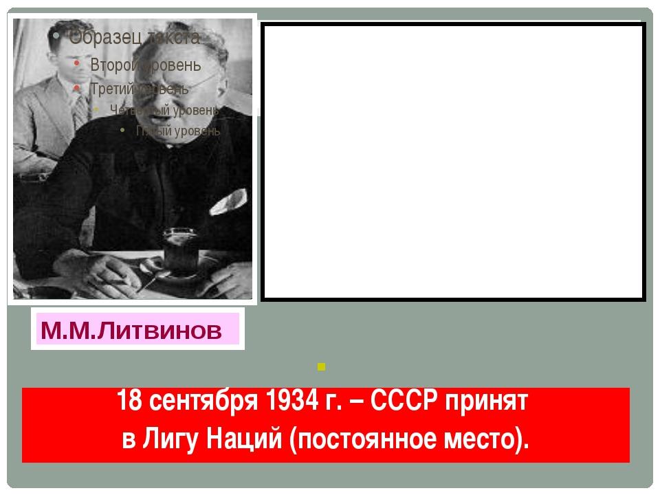 М.М.Литвинов В конце 1933 г. нарком иностранных дел Литвинов разработал план...
