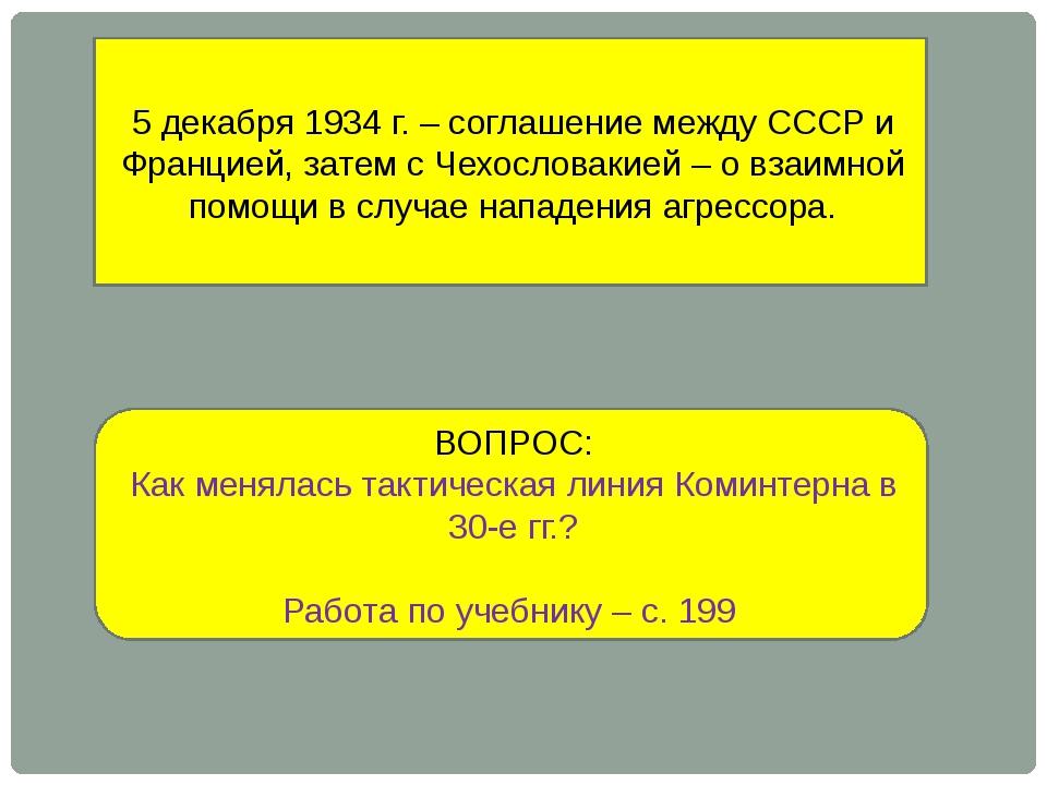 5 декабря 1934 г. – соглашение между СССР и Францией, затем с Чехословакией –...