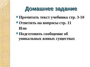 Домашнее задание Прочитать текст учебника стр. 3-10 Ответить на вопросы стр.