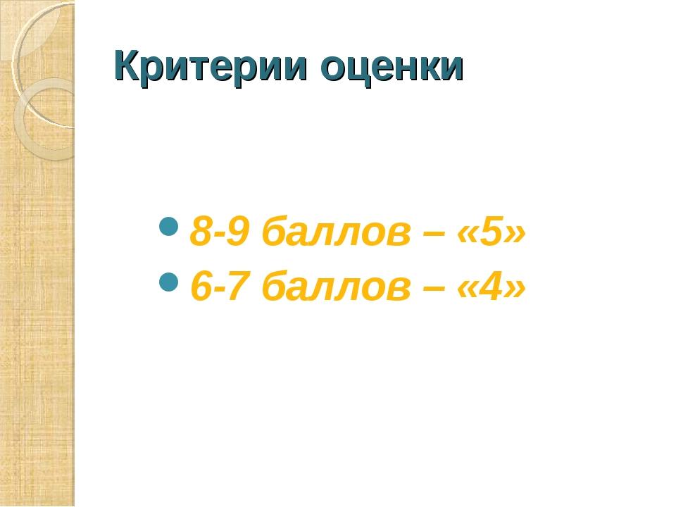 Критерии оценки 8-9 баллов – «5» 6-7 баллов – «4»