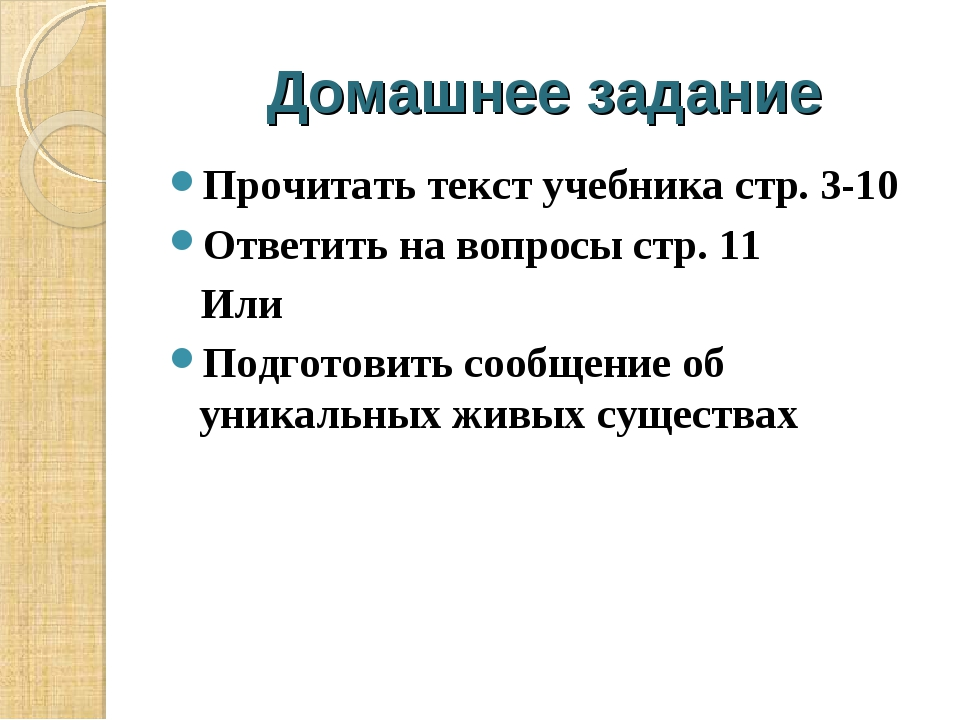 Домашнее задание Прочитать текст учебника стр. 3-10 Ответить на вопросы стр....