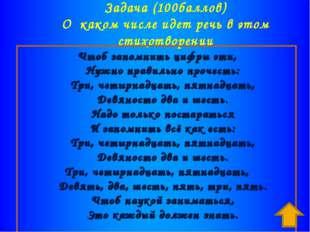 Задача (100баллов) О каком числе идет речь в этом стихотворении Чтоб запомнит