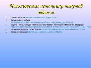Используемые источники текстов заданий Стихи о числе пи http://6b-school819.u