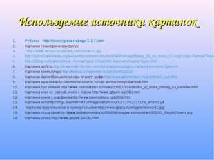 Используемые источники картинок Ребусы http://www.igraza.ru/page-1-1-7.html К
