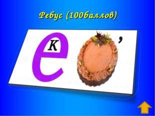 Ребус (100баллов) Ответ: вектор