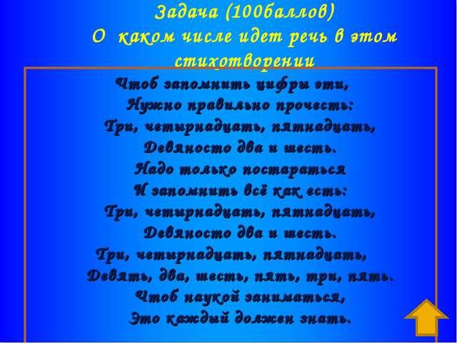 Задача (100баллов) О каком числе идет речь в этом стихотворении Чтоб запомнит...