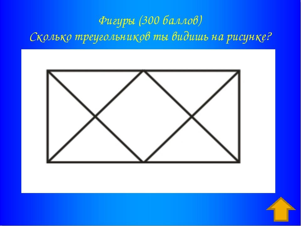 Фигуры (300 баллов) Сколько треугольников ты видишь на рисунке? Ответ: 12