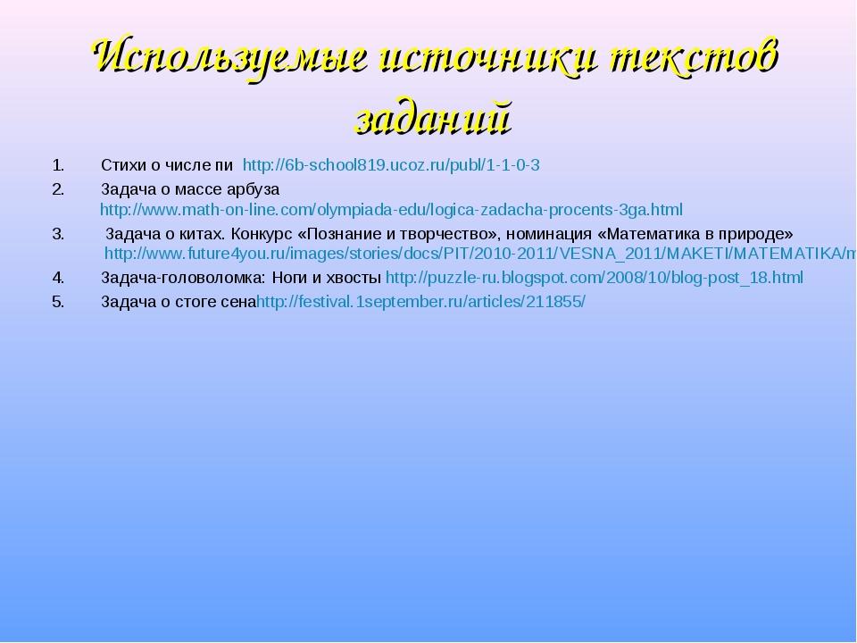 Используемые источники текстов заданий Стихи о числе пи http://6b-school819.u...