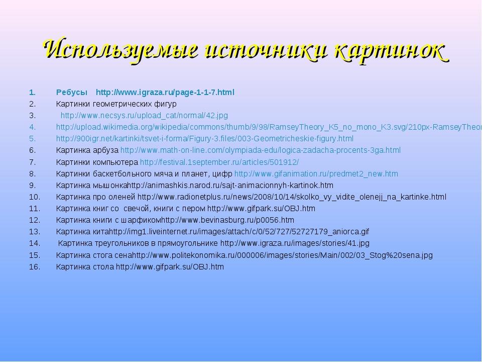Используемые источники картинок Ребусы http://www.igraza.ru/page-1-1-7.html К...