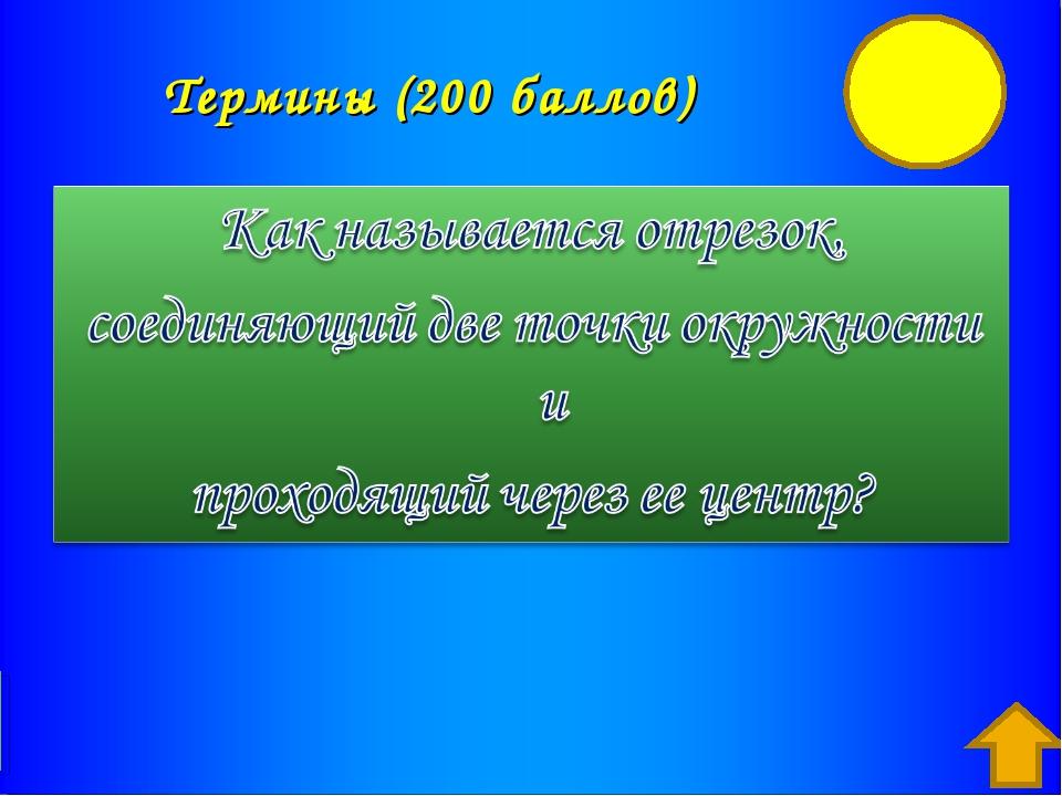 Термины (200 баллов) Ответ: диаметр
