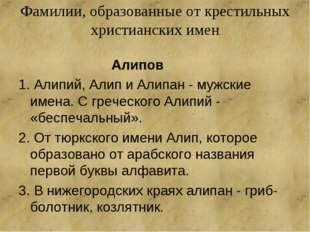 Фамилии, образованные от крестильных христианских имен Алипов 1. Алипий,