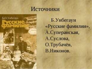 Источники Б.Унбегаун «Русские фамилии», А.Суперанская, А.Суслова, О.Трубачё