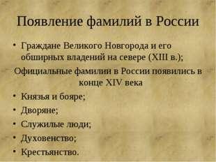 Появление фамилий в России Граждане Великого Новгорода и его обширных владени